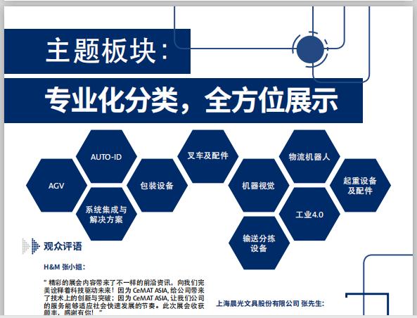 2020世东货运代理上海物流展-亚洲国际物流技术与运输系统展览会